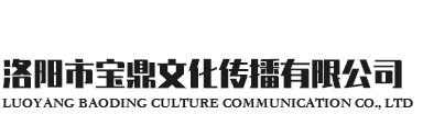 洛阳市宝鼎文化传播有限公司
